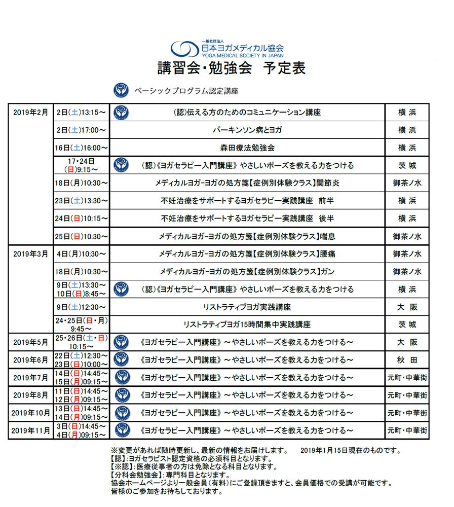 講座スケジュール表